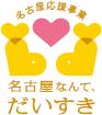 名古屋応援事業 名古屋なんて、だいすき