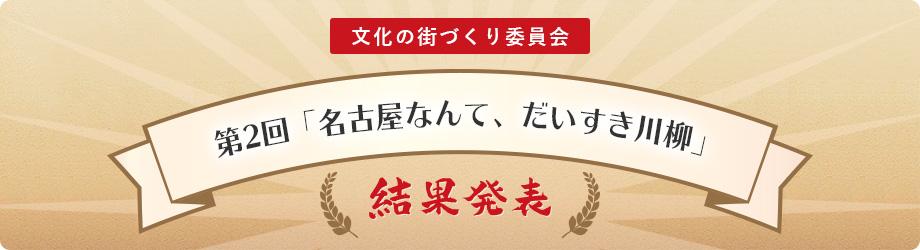 文化の街づくり委員会 第2回「名古屋なんて、だいすき川柳」 結果発表